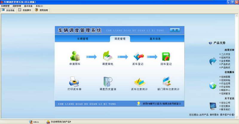 宏达车辆调度管理系统 软件界面预览_2345软