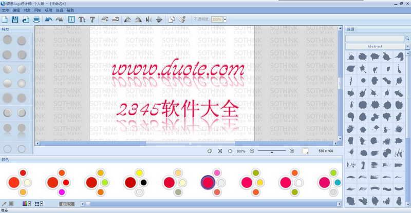 硕思logo设计师 软件截图