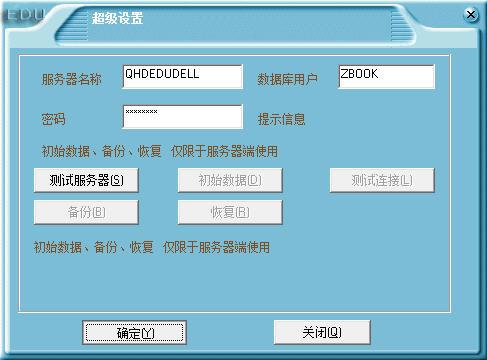 易得优图书管理系统 软件界面预览
