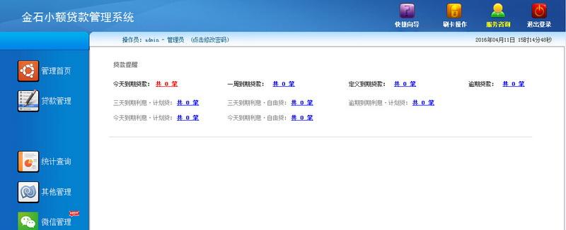 金石小额贷款软件 软件界面预览_2345软件大