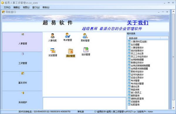 超易人事工资管理软件