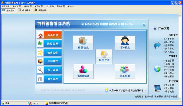 销售人员管理系统_销售人员管理软件