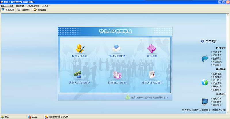 人口管理软件_宏达行政 人员管理系统 软件安装 截图 2345软