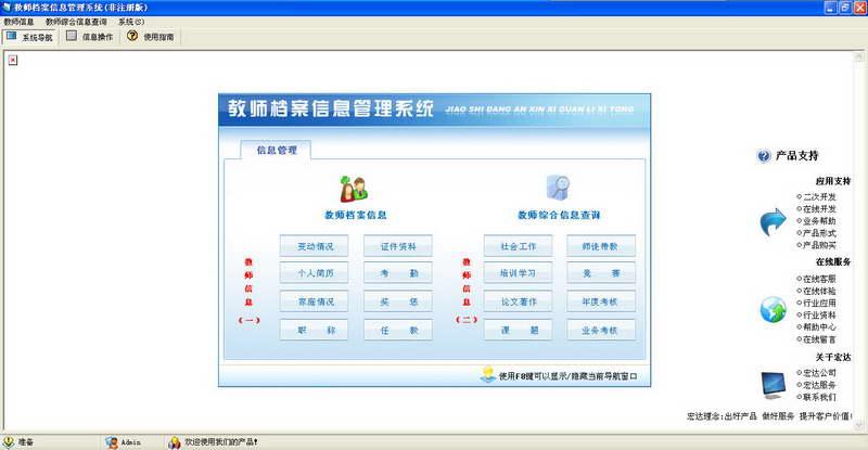 宏臻教养员档案信息办体系 绵软件界面预览_234