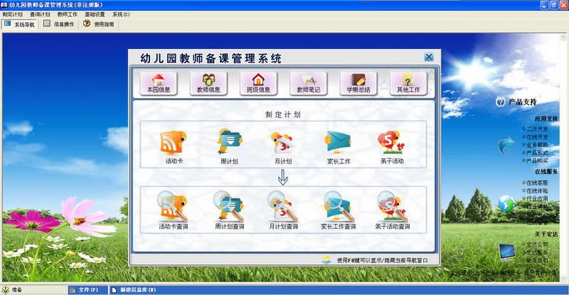 宏达幼儿园教师备课管理系统 软件界面预览_2