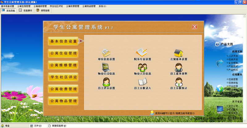 屏幕截图 软件窗口截图 800_415