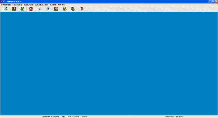 好用车辆采购销售管理软件 软件界面预览_234
