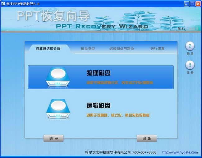 宏宇PPT文件恢复向导
