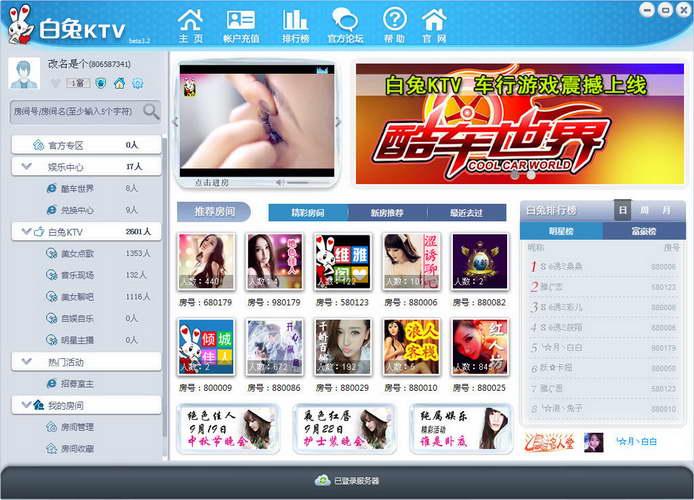 在白兔ktv中 用户可以自由出入视频房间