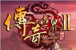 传奇世界2