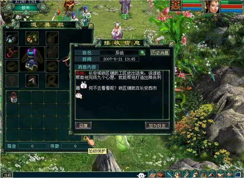 大话西游3网游最新完整版客户端下载 大话西游3官网图片