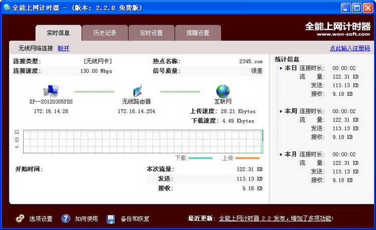 全能上网计时器 V2.3.1