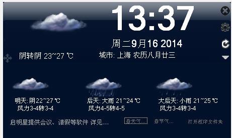 桌面/点击显示启明星win7桌面天气预报软件大图