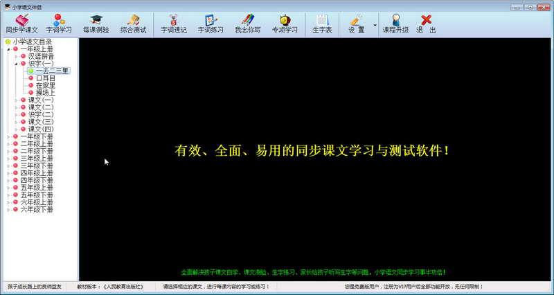 小学语文伴侣 V2014.9.4 修正版