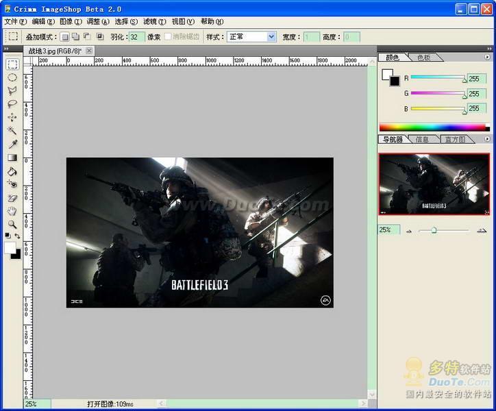 Crimm ImageShop 图像处理系统