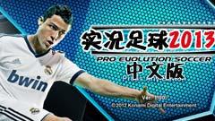 实况足球2013 中文版
