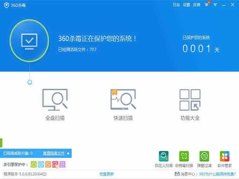 奇虎360杀毒软件最新官方正式版