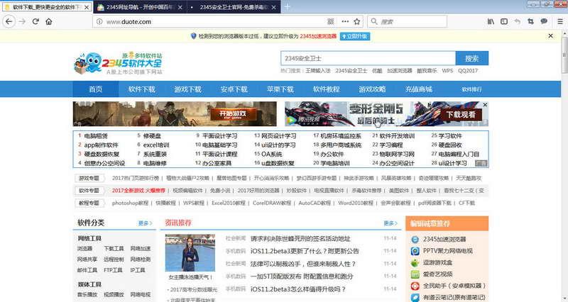 Portable Firefox (火狐浏览器) V17.0.1 便携版