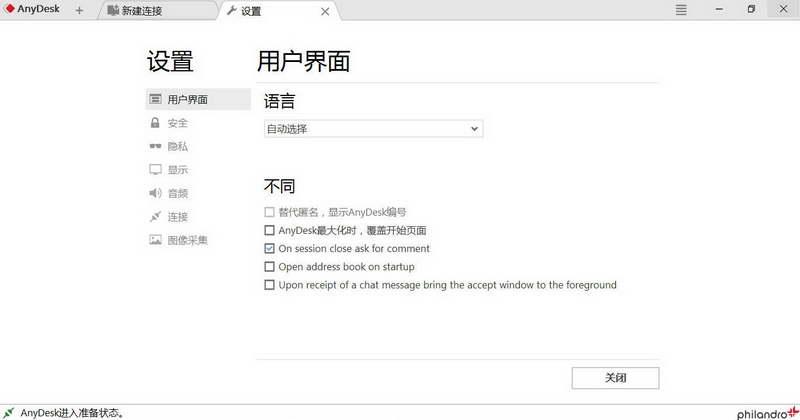 AnyDesk(远程连接软件)V3.3.1