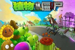 植物大战僵尸中文版