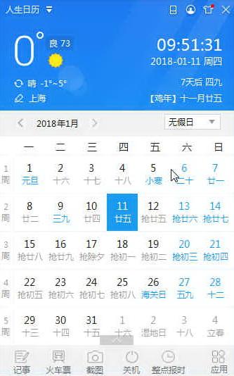 人生日历 V5.2.11.342