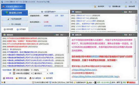 12306订票助手.net V10.7.0.0(春运订票)