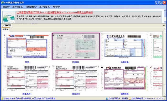 007快递单打印软件 软件界面预览