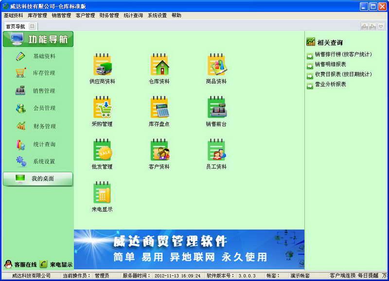 威达仓库管理软件 软件界面大图