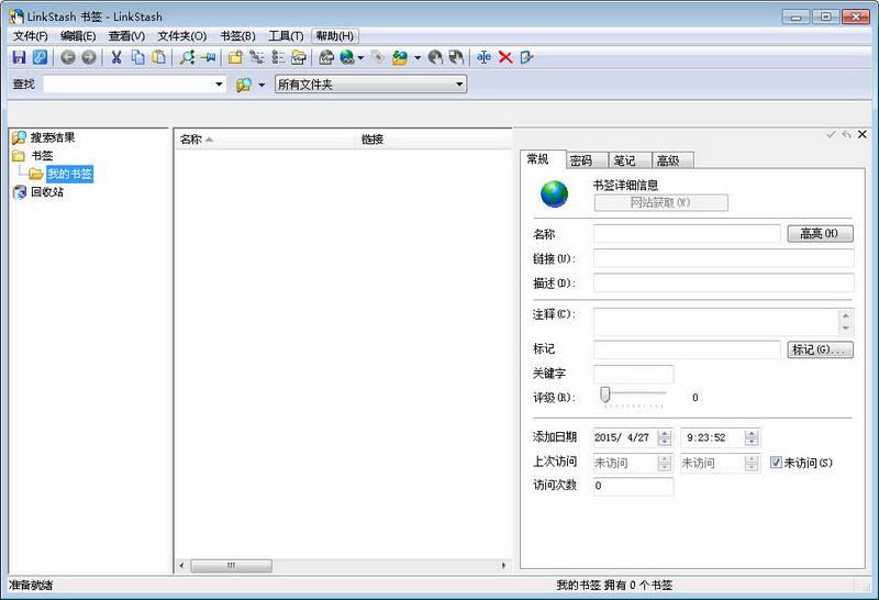 LinkStash V3.5.2