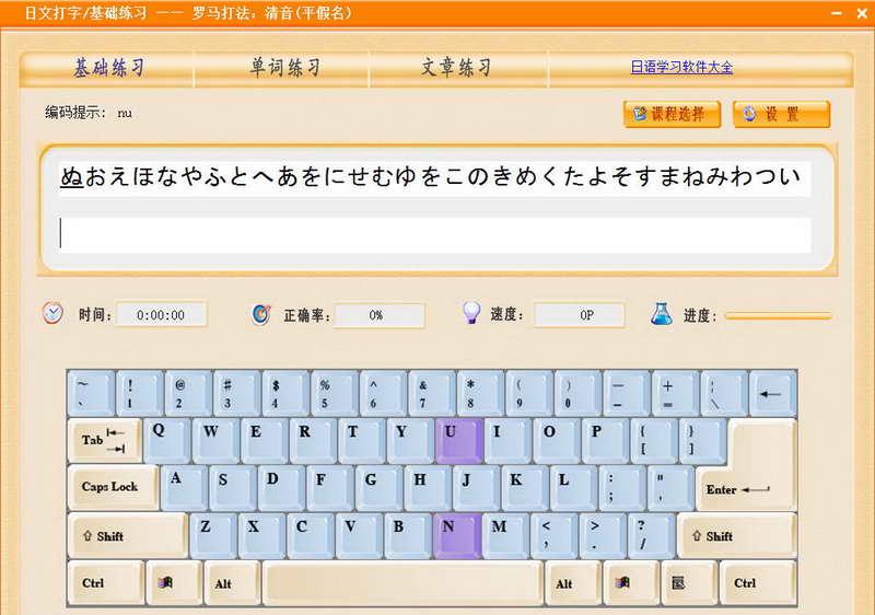日语打字通(日语打字练习软件) v3.69 最新免费版