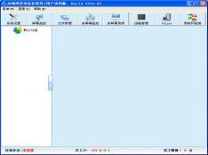 局域网管家监控软件 2012.0522 企业版