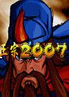 三国战纪:正宗2007