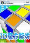 3D魔方游戏 中文版