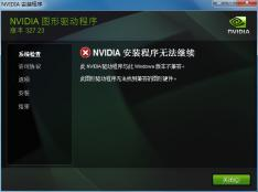 NVIDIA ForceWare for Vista Win7(32-bit) V301.4 WHQL