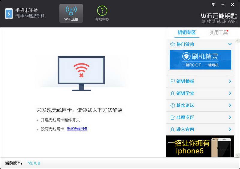 WiFi万能钥匙电脑版 V2.0.7.0 官方免费版 - 宏伟无语 - 歙县二春