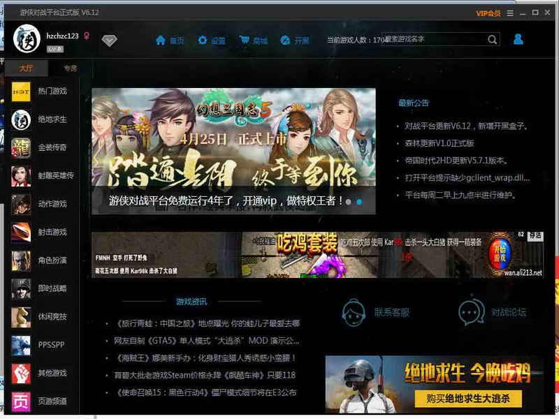 游侠对战平台 V3.5.0.3 正式版