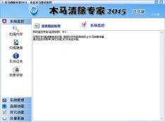 木马清除专家 2012 0525 正式版