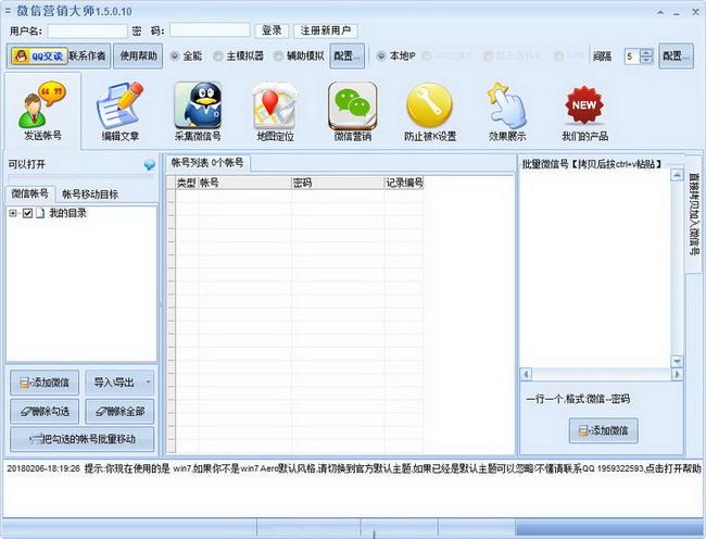 微信营销大师 V1.3.3.10(微信推广工具)