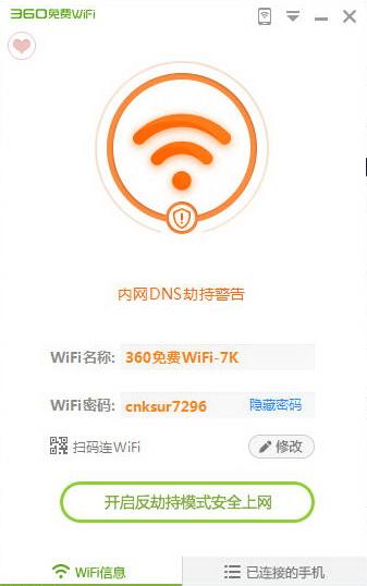 360免费WiFi 电脑版 V5.3.0.4060