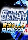 高达Seed-格斗篇