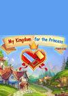 我的公主王国
