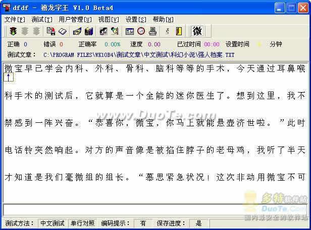 禧龙字王 V1.0 Beta 4
