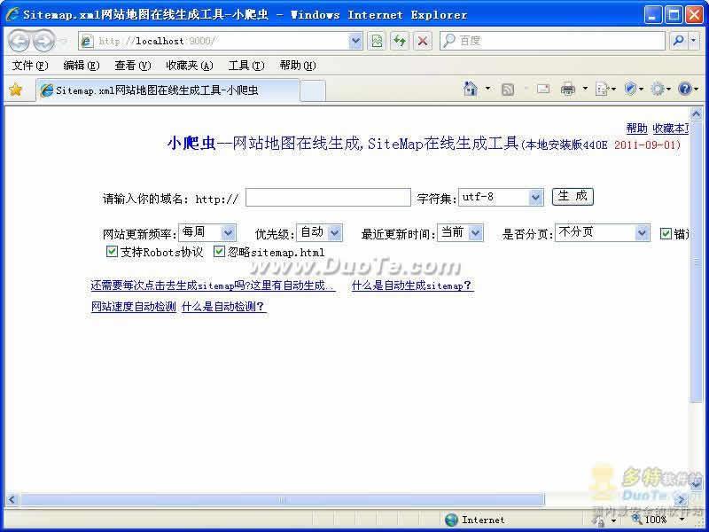 小爬虫Sitemap生成器 软件界面预览 2345软件