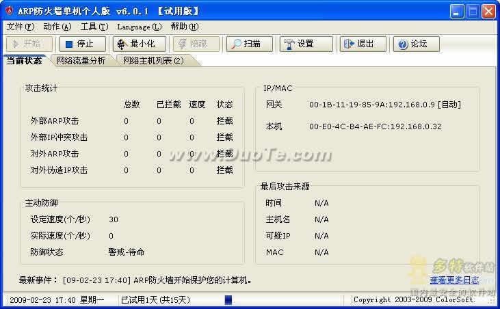 彩影 ARP防火墙 V6.0.2 单机版
