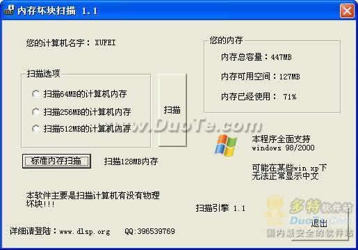 内存坏块扫描 V1.1
