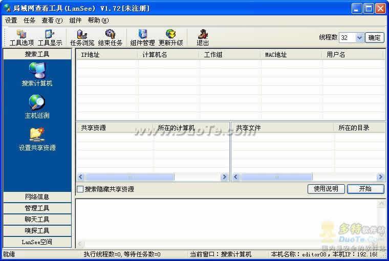 局域网查看工具(lansee) 软件截图