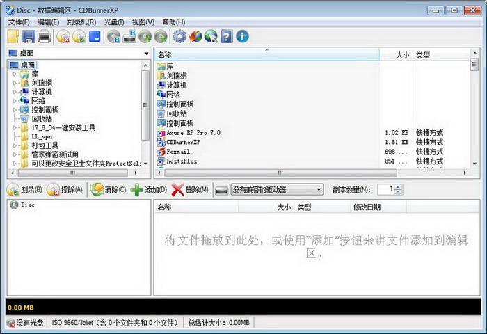 CDBurnerXP V4.5.6.6089 多国语言版
