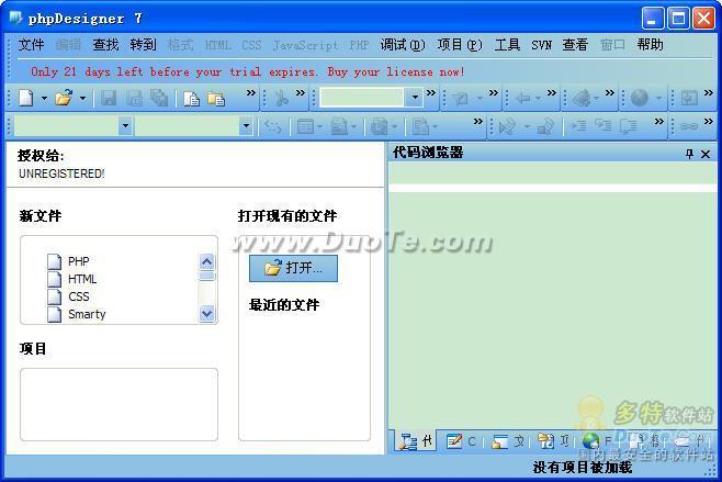 PHP Designer V7.2.5