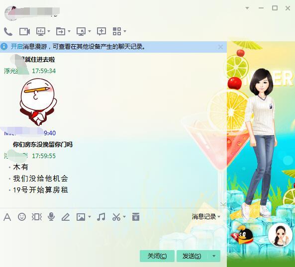 腾讯QQ PC版 9.0.2