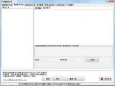 博客群发大师 V1.7.40.10